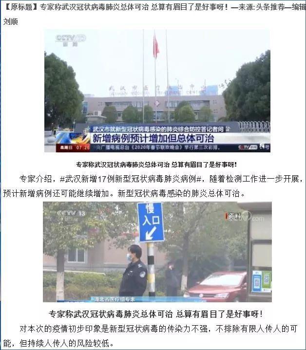 1月19日新闻,专家称武汉冠状病毒肺炎总体可治,当地媒体的报道方式极为乐观