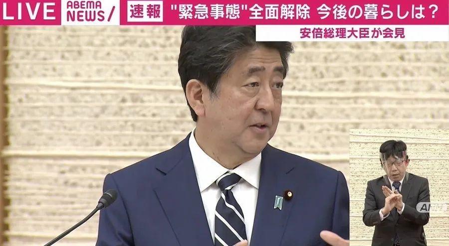《日本全面解除紧急状态,预计7月可逐步恢复入境》