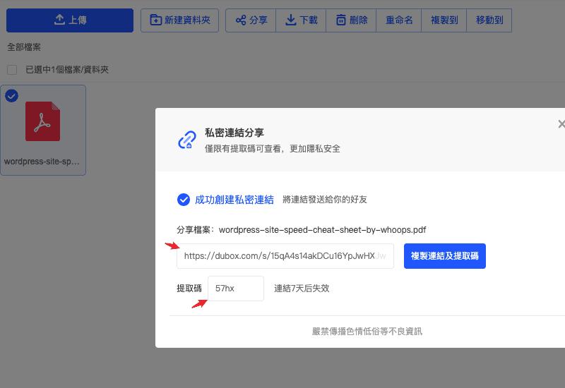 Dubox – 百度網盤國際版,1 TB 超大容量不限速上下載僅開放中國地區以外的使用者註冊使用