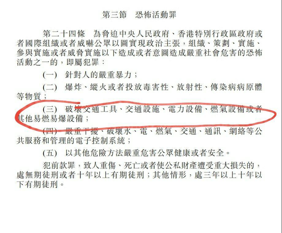 51e58e7b 521c 4e2e 9795 dc47c2a66a74 一個普通香港人看國安法條文