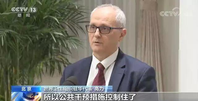 2020年1月16日新闻:世界卫生组织驻华代表高力说,公共干预措施控制住了疾病的发展。
