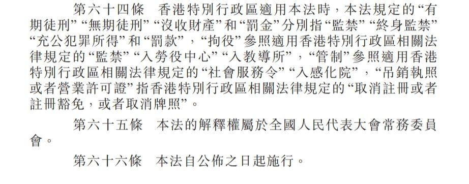 897a427a 0d10 4cdf b785 0d1cc6f18e29 一個普通香港人看國安法條文